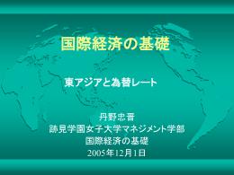 経済学入門 - 跡見学園