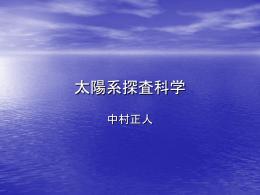 (2007宇宙科学シンポ) Version 2