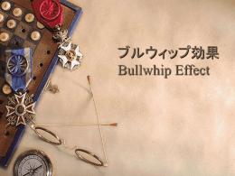 ブルウィップ効果 Bullwhip Effect