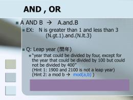 計算機語言 (大一, 第二学期)