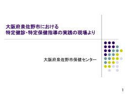 大阪府泉佐野市における 特定健診・特定保健指導の実践の現場より