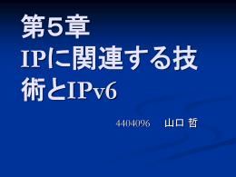 第5章 IP に関する技術と IPv6 - 教職員・研究者のためのコンピュータ