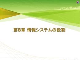 PPT - 講義用WWWサーバ