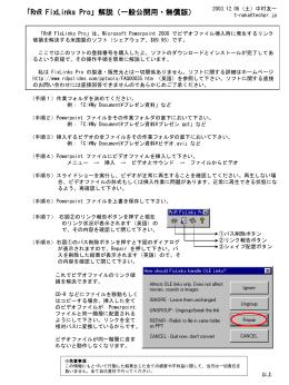 パワーポイントファイル(約51KB)