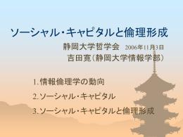 「ソーシャル・キャピタルと倫理形成」(pptスライド)