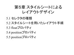 第5章 スタイルシートによる レイアウトデザイン