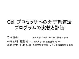 Cellプロセッサへの分子軌道法プログラムの実装と評価
