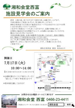 7月17日(火)