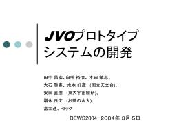 口頭発表資料 - JVO