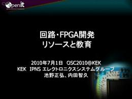 回路・FPGA開発・リソースと教育 - Open-It