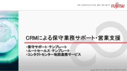 CRMによる保守業務サポート・営業支援