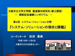 BA-SPサービスの概要 - 大阪市立大学大学院創造都市研究科(GSCC)