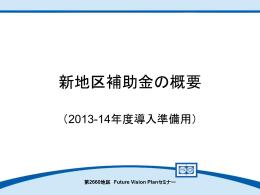 プレゼン資料 - 国際ロータリー第2660地区