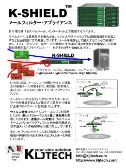 K-SHIELD - 株式会社ケイエルジェイテック