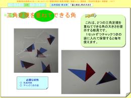 三角定規を重ねてできる角