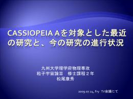 Cassiopeia Aを対象とした最近の研究と、今の研究の進行状況