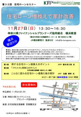 神奈川県ファイナンシャルプランナーズ協同組合 横浜教室