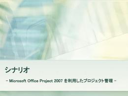 Project Professional でプロジェクトの作成
