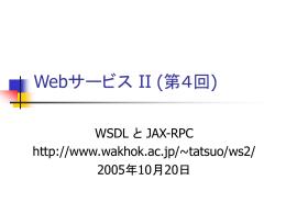 Webサービスの設計