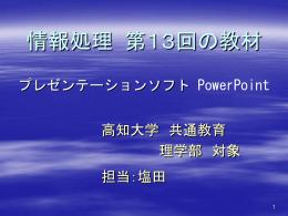 PowerPoint の使い方 L13