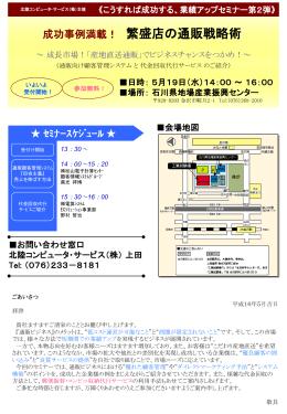 金沢地区 - 北陸コンピュータ・サービス