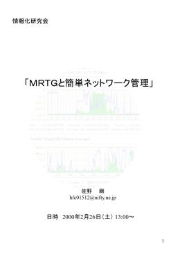 「MRTGと簡単ネットワーク管理」 佐野 剛