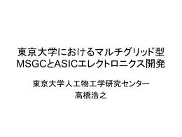 東京大学におけるマルチグリッド型MSGCとASICエレクトロニクス開発