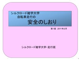 シルクロード雑学大学編2011年度版