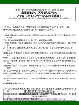 貫地谷しほりさん アサヒ スタイルフリーのCMで初共演!