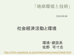 ppt - 長岡技術科学大学 都市交通研究室