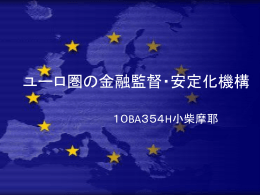 ユーロ圏の金融監督・安定化機構
