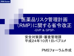 医薬品リスク管理計画(RMP)ガイダンス