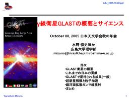 銀河面拡散ガンマ線放射(2)