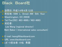 Black Board社 - eラーニング情報ポータルサイト