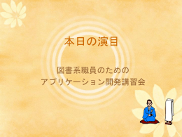 「本日の演目」(第4回:平成19年12月)
