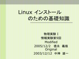 linux_20051202