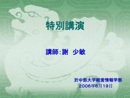 中国の会計・開示・監査制度