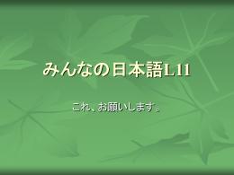 みんなの日本語L11