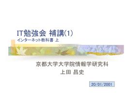上巻2-7 - 京都大学