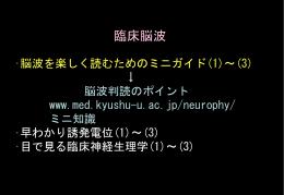 脳波の導出法とその特徴