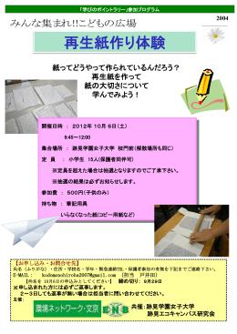 再生紙作り体験 (10/06)