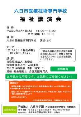六日市医療技術専門学校 福 祉 講 演 会
