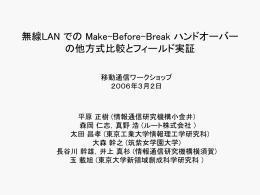 無線LAN での Make-Before-Break ハンドオーバーの他方式比較と