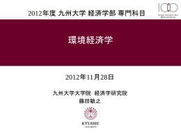 2012年11月28日実施分