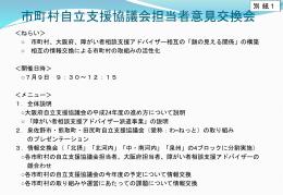 市町村自立支援協議会担当者意見交換会 [PowerPointファイル/1.54MB]