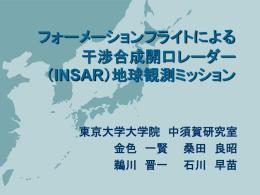 フォーメーションフライト 誘導方法 - 中須賀研究室