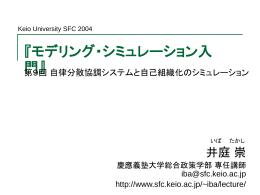 PPT - Keio University