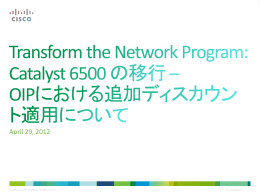 Transform the Network Cat 6500 migration Initiative – OIP