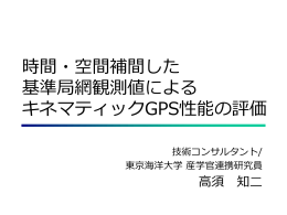 時間・空間補間した基準局網観測値によるキネマティックGPS性能の評価