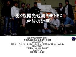 硬X線偏光観測PHENEX計画